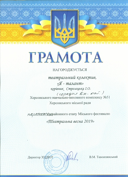theatre spring diploma